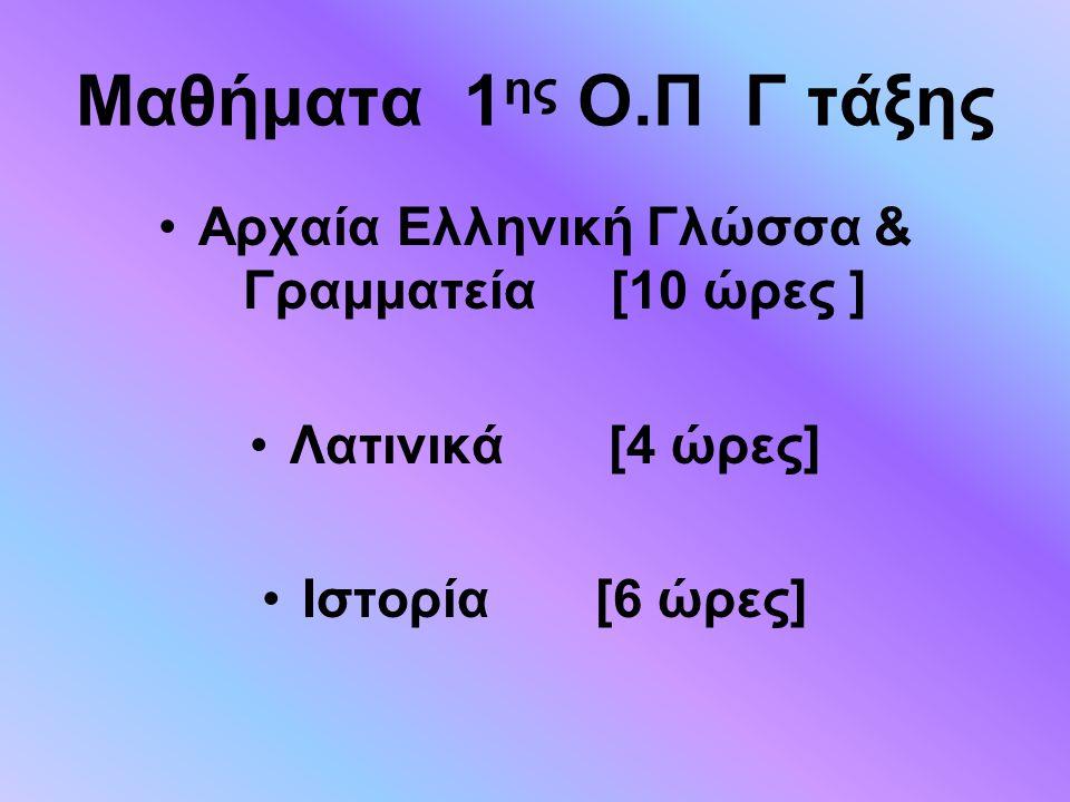 Αρχαία Ελληνική Γλώσσα & Γραμματεία [10 ώρες ]